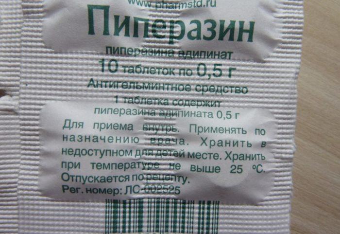 Пиперазин адипинат инструкция